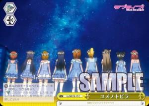 ユメノトビラ(EX ラブライブ!:WS)のカード画像