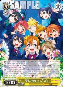 """""""夢に向かって"""" μ's(EX ラブライブ!:WS)のカード画像"""