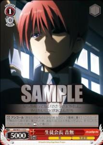 生徒会長 音無(BP Angel Beats! Re:Edit:WS)のカード画像