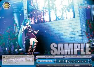 ロミオとシンデレラ(BP 初音ミク -Project DIVA- F 2nd:WS)