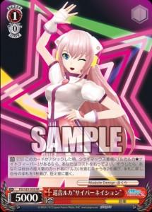 """巡音ルカ""""サイバーネイション""""(収録:BP 初音ミク -Project DIVA- F 2nd:WS)のカード画像"""