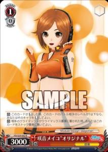 """咲音メイコ""""オリジナル""""(収録:BP 初音ミク -Project DIVA- F 2nd:WS)のカード画像"""