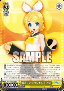 """鏡音リン""""オリジナル""""(F 2nd)(収録:BP 初音ミク -Project DIVA- F 2nd:WS)のカード画像"""