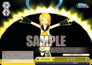 ココロ(収録:BP 初音ミク -Project DIVA- F 2nd:WS)のカード画像