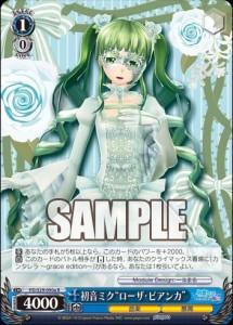 """初音ミク""""ローザ・ビアンカ""""(収録:BP 初音ミク -Project DIVA- F 2nd:WS)のカード画像"""