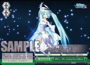 SPiCa - 39's Giving Day Edition -(収録:BP 初音ミク -Project DIVA- F 2nd:WS)のカード画像