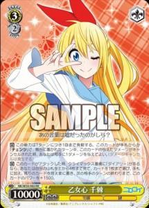 乙女心 千棘(収録:BP ニセコイ:WS)のカード画像
