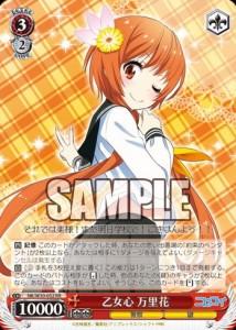 乙女心 万里花(収録:BP ニセコイ:WS)のカード画像