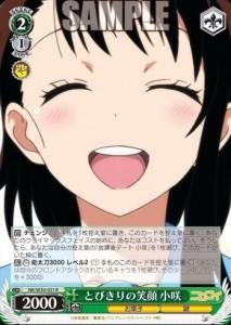 とびきりの笑顔 小咲(収録:BP ニセコイ:WS)のカード画像