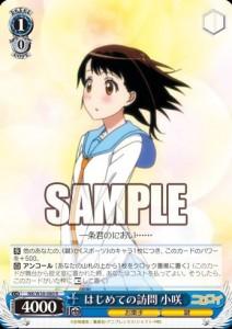はじめての訪問 小咲(収録:BP ニセコイ:WS)のカード画像