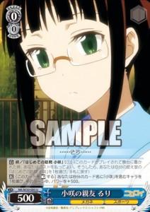 小咲の親友 るり(収録:BP ニセコイ:WS)のカード画像