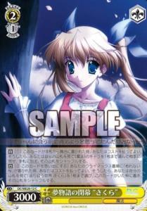 """夢物語の閉幕""""さくら""""(収録:EX ダカーポ サクラサクパック:WS)のカード画像"""