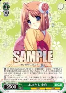おめかし 小恋(収録:EX ダカーポ サクラサクパック:WS)のカード画像