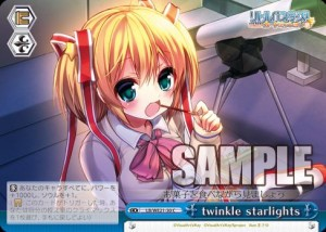 twinkle starlights(収録:EX リトバス カードミッション:WS)のカード画像