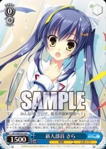 新入部員 さら(収録:EX ダカーポ サクラサクパック:WS)のカード画像