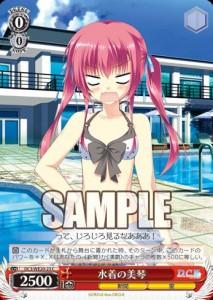 水着の美琴(収録:EX ダカーポ サクラサクパック:WS)のカード画像