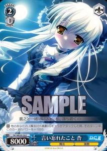 言い忘れたこと 杏(収録:EX ダカーポ サクラサクパック:WS)のカード画像