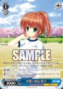 可愛い部長 陽子(収録:EX ダカーポ サクラサクパック:WS)のカード画像