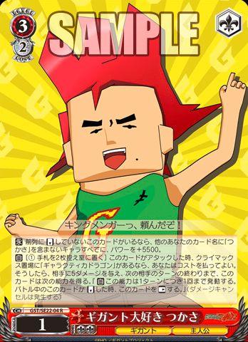 ギガント大好き つかさ(収録:ギガントシューターつかさ:WS)のカード画像