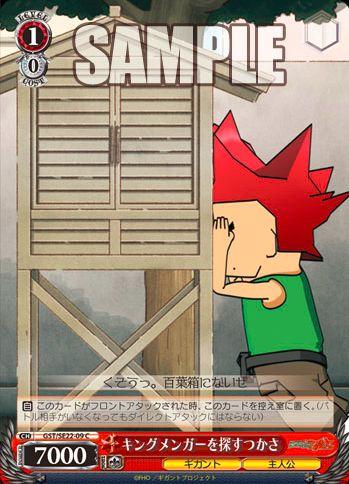 キングメンガーを探すつかさ(収録:ギガントシューターつかさ:WS)のカード画像