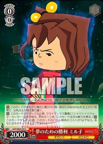 夢のための勝利 ミル子(収録:ギガントシューターつかさ:WS)のカード画像