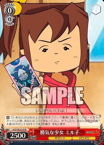 勝気な少女 ミル子(収録:ギガントシューターつかさ:WS)のカード画像