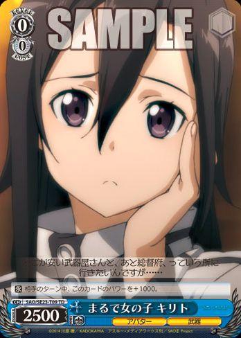 まるで女の子 キリト(収録:TD ソードアートオンラインⅡ:WS)のカード画像
