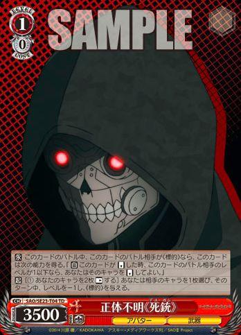 正体不明《死銃(デス・ガン)》(収録:TD ソードアートオンラインⅡ:WS)のカード画像