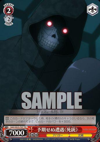 予期せぬ遭遇《死銃(デス・ガン)》(収録:TD ソードアートオンラインⅡ:WS)のカード画像