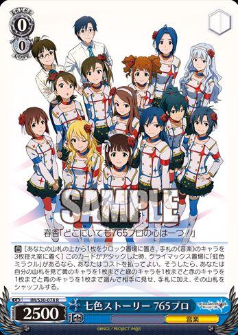 七色ストーリー 765プロ(収録:劇場版 アイドルマスター 輝きの向こう側へ:WS)のカード画像