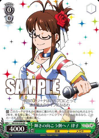 輝きの向こう側へ!律子(収録:劇場版 アイドルマスター 輝きの向こう側へ:WS)のカード画像