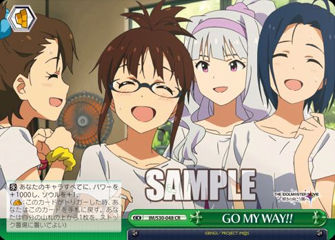 GO MY WAY!!(収録:劇場版 アイドルマスター 輝きの向こう側へ) | ヴァイスシュヴァルツ 「今日のカード」より