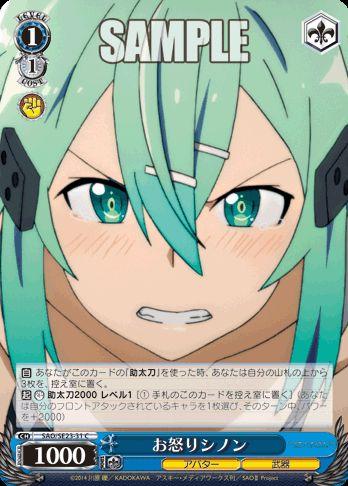 お怒りシノン(収録:EX ソードアートオンラインⅡ) | ヴァイスシュヴァルツ 「今日のカード」より