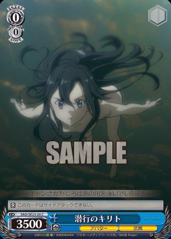 潜行のキリト(収録:EX ソードアートオンラインⅡ:WS)のカード画像