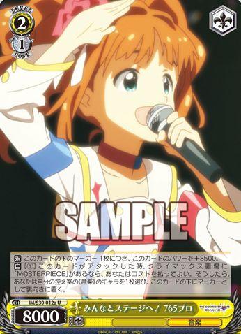 みんなとステージへ! 765プロ(収録:ChaosTCG「アイドルマスター」ボックスPR:WS)のカード画像