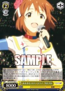 みんなとステージへ! 765プロ(収録:劇場版 アイドルマスター 輝きの向こう側へ:WS)のカード画像