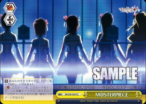 M@STERPIECE(収録:劇場版 アイドルマスター 輝きの向こう側へ:WS)のカード画像