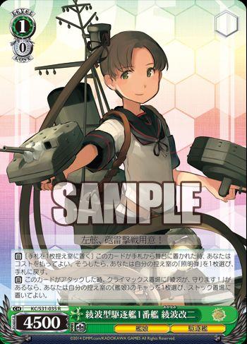 綾波型駆逐艦1番艦 綾波改二(収録:艦これ 第二艦隊:WS)のカード画像