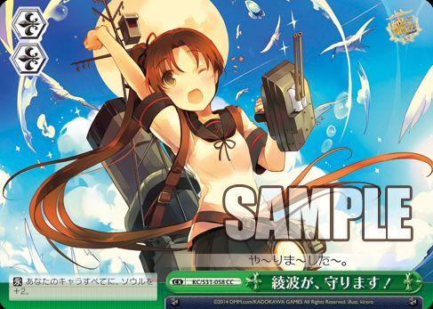 綾波が、守ります!(収録:艦これ 第二艦隊:WS)のカード画像
