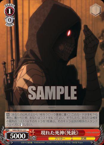 現れた死神《死銃(デス・ガン)》(収録:EX ソードアートオンラインⅡ) | ヴァイスシュヴァルツ 「今日のカード」より