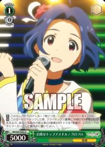 目指せトップアイドル! 765プロ(収録:劇場版 アイドルマスター 輝きの向こう側へ)