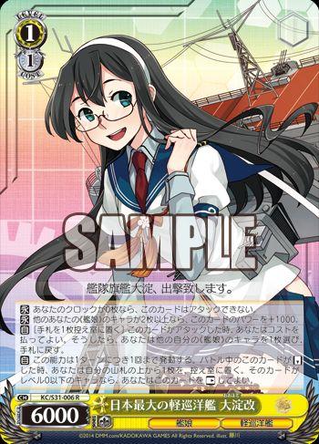 日本最大の軽巡洋艦 大淀改(収録:艦これ 第二艦隊) | ヴァイスシュヴァルツ 「今日のカード」より