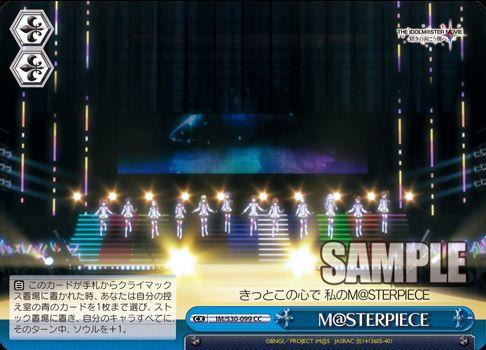 M@STERPIECE(収録:劇場版 アイドルマスター 輝きの向こう側へ)   ヴァイスシュヴァルツ 「今日のカード」より