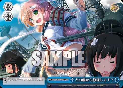 どの艦から修理します?(収録:艦これ 第二艦隊:WS)のカード画像