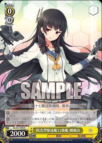 陽炎型駆逐艦12番艦 磯風改(収録:艦これ 第二艦隊) | ヴァイスシュヴァルツ 「今日のカード」より