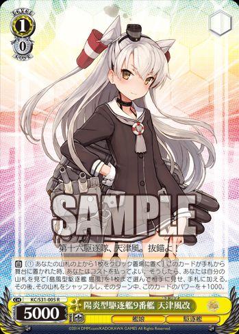 陽炎型駆逐艦9番艦 天津風改(収録:艦これ 第二艦隊)   ヴァイスシュヴァルツ 「今日のカード」より