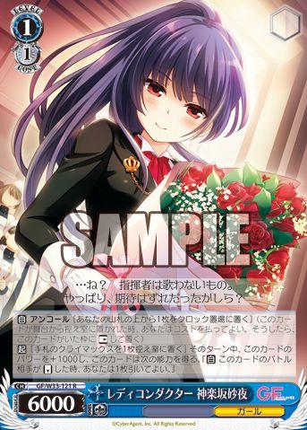 レディコンダクター 神楽坂砂夜(収録:BP ガールフレンド(仮)) | ヴァイスシュヴァルツ 「今日のカード」より