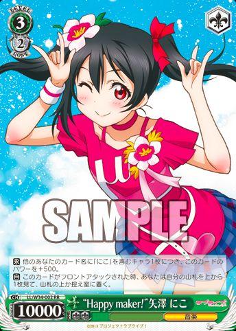"""Happy Maker!""矢澤にこ(収録:ラブライブ!Vol.2)   ヴァイスシュヴァルツ 「今日のカード」より"