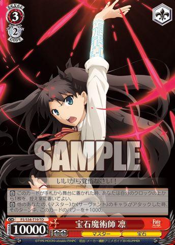 宝石魔術師「凜」(WS Fate Unlimited Blade Works)