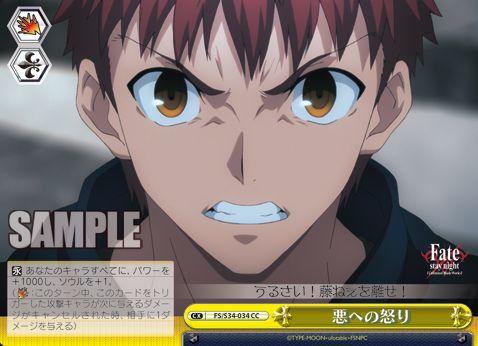 クライマックス「悪への怒り」(WS Fate Unlimited Blade Works クライマックスコモン)